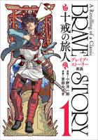 ブレイブ・ストーリー新説~十戒の旅人~1巻