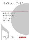 チョコレイト・ディスコ/ギターコード譜Perfume-【電子書籍】