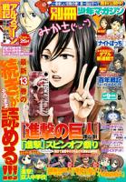 別冊少年マガジン2014年5月号[2014年4月9日発売]1巻