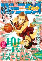 月刊モーニング・ツー20147月号1巻