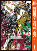 BRONZE -Special Edition-