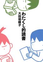 わたくし的読書(文庫版)