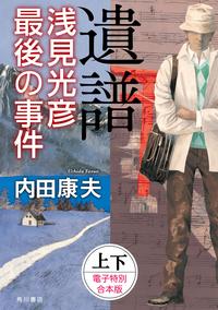 【合本版】遺譜 浅見光彦最後の事件