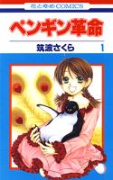 ペンギン革命【期間限定無料お試し版】1