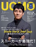 UOMO2015年3月号