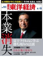 週刊東洋経済2014年4月19日号特集:本業消失~生き残りたいなら過去を捨てろ!