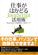 �Ż����Ϥ��ɤ�JavaScript���ѽѨ�Word/Excel�Ǽ�ư����Ƹ�Ψ���åס����BP Next ICT�����