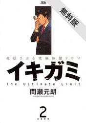 【期間限定無料お試し版】イキガミ(2)