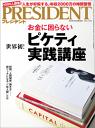PRESIDENT (プレジデント) 2015年 3/16号 [雑誌]【電子書籍】[ PRESIDENT編集部 ]