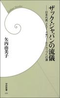 ザック・ジャパンの流儀日本代表、2014年ワールドカップへの道