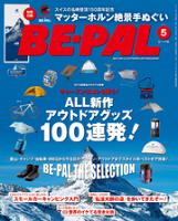 BE-PAL(ビーパル)2015年5月号