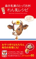 森永乳業のとっておき!れん乳レシピ
