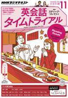 NHKラジオ英会話タイムトライアル2014年11月号