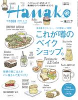 Hanako(ハナコ)2015年6月11日号No.1088