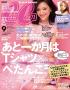 CanCam(キャンキャン)2014年9月号
