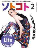 ソトコト2015年2月号Lite版