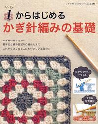 1からはじめる かぎ針編みの基礎