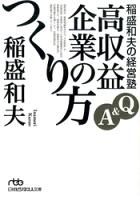 稲盛和夫の経営塾Q&A高収益企業のつくり方
