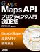 Google Maps API�ץ?��ߥ����� ����2��-���Żҽ��ҡ�