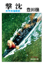 撃沈 太平洋海戦記-【電子書籍】