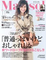 Marisol2015年11月号