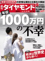 週刊ダイヤモンド14年5月10日合併号