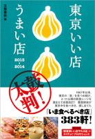 東京いい店うまい店2013─2014