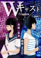 W・キャストーMagenta/Cyanー