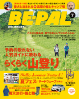 BE-PAL(ビーパル)2015年7月号