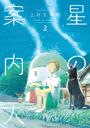 星の案内人 2巻【電子書籍】[ 上村五十鈴 ]