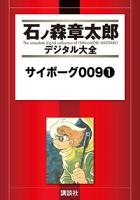 サイボーグ0091巻