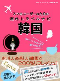 スマホユーザーのための 海外トラベルナビ 韓国