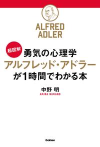 [超図解]勇気の心理学アルフレッド・アドラーが1時間でわかる本
