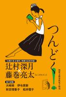 つんどく!vol.4