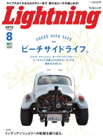 Lightning2015年8月号Vol.256