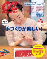 オズマガジン2015年3月号No.5152015年3月号No.515