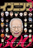 イブニング2014年19号1巻