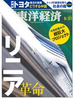 週刊東洋経済2014年5月31日号特集:リニア革命
