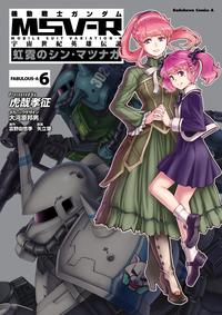 機動戦士ガンダムMSV-R宇宙世紀英雄伝説虹霓のシン・マツナガ(6)