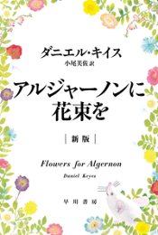 <p class=book_title>アルジャーノンに花束を〔新版〕</p>