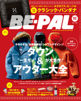 BE-PAL(ビーパル)2015年11月号