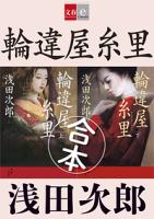 合本輪違屋糸里【文春e-Books】