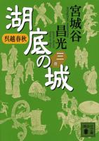 呉越春秋湖底の城三