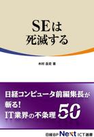 SEは死滅する(日経BPNextICT選書)