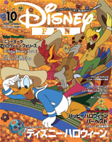 ディズニーファン2014年10月号