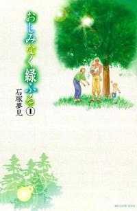 おしみなく緑ふる分冊版1巻