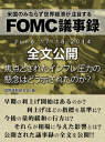 FOMC議事録 June 17ー18,2014 全文公開-【電子書籍】