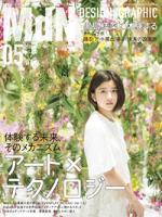 月刊MdN2015年5月号(特集:体験する未来、そのメカニズムアート×テクノロジー)