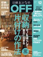 日経おとなのOFF2015年12月号[雑誌]
