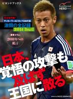 完全保存版!サッカーワールドカップ日本代表激闘の全記録2014Brazil